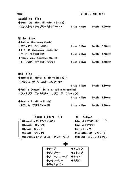 ワインドリンク_page-0001.jpg