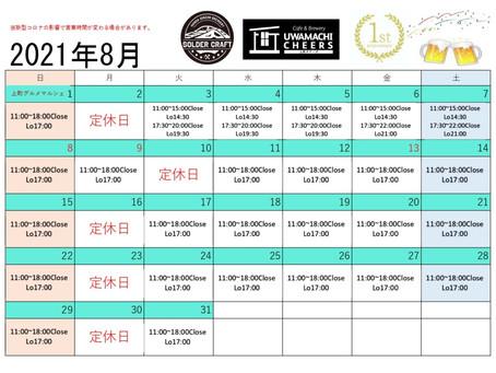 8月営業カレンダー(変更版)