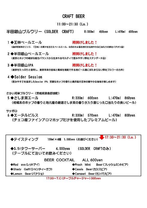 ビール・ウイスキー・ワイン_page-0001.jpg