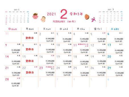 2月営業カレンダー