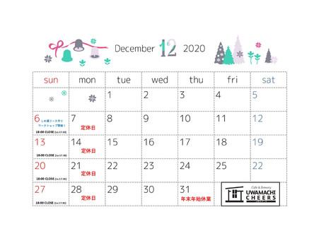 12月定休日のお知らせ