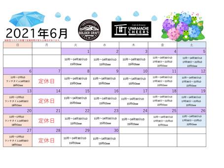 2021年6月営業カレンダー