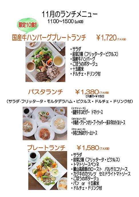 ランチメニュー_page-0001 (1).jpg