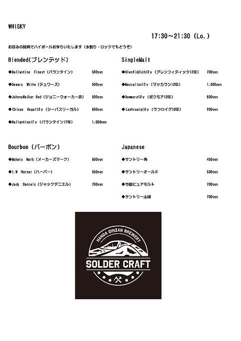 ウイスキー_page-0001.jpg