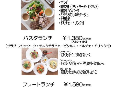 9月4日(金)からランチ新メニュー登場