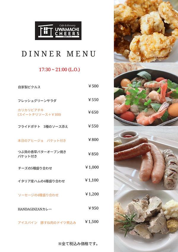 上町チアーズメニュー (6)_page-0002.jpg