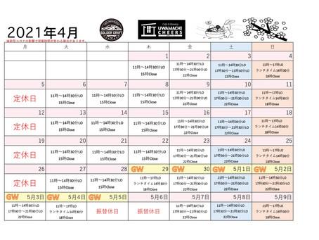 4月とゴールデンウィーク営業カレンダー