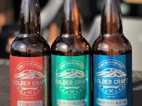クラフトビールのネット販売開始のお知らせ