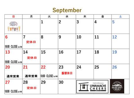 9月定休日のお知らせ