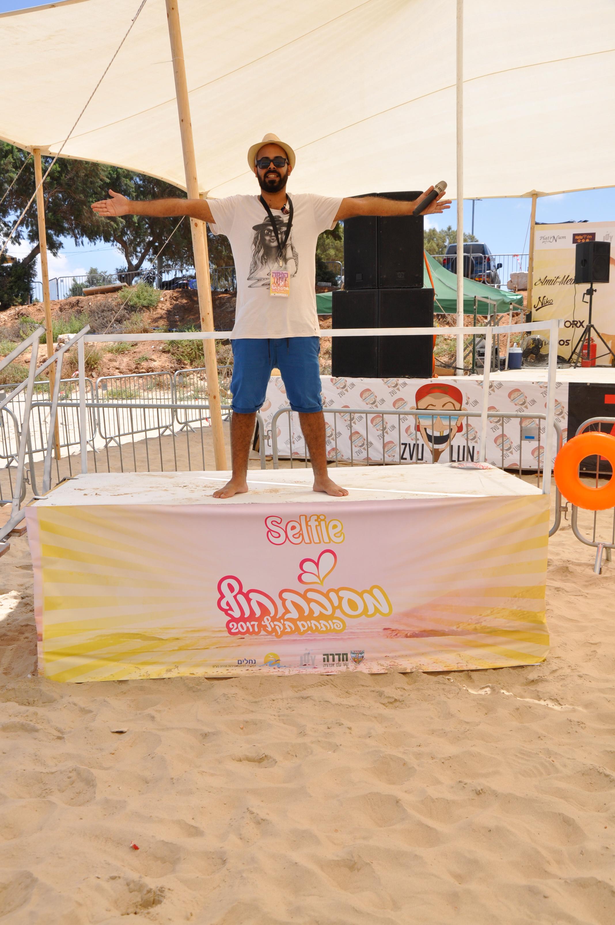 מסיבת חוף נוער 2017