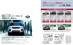 LAND ROVER SPRING FAIR 広告