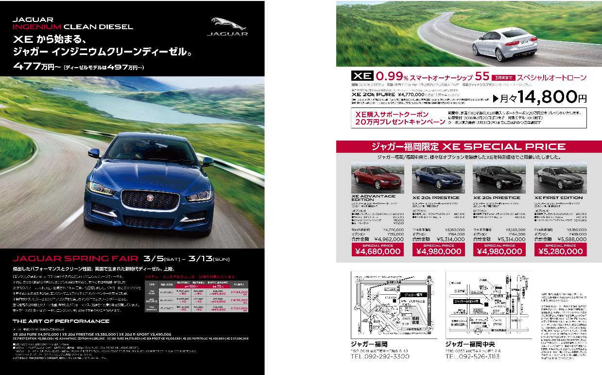 JAGUAR SPRING FAIR 広告