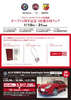 Alfa Romeo/Fiat 西福岡オープン1周年DM