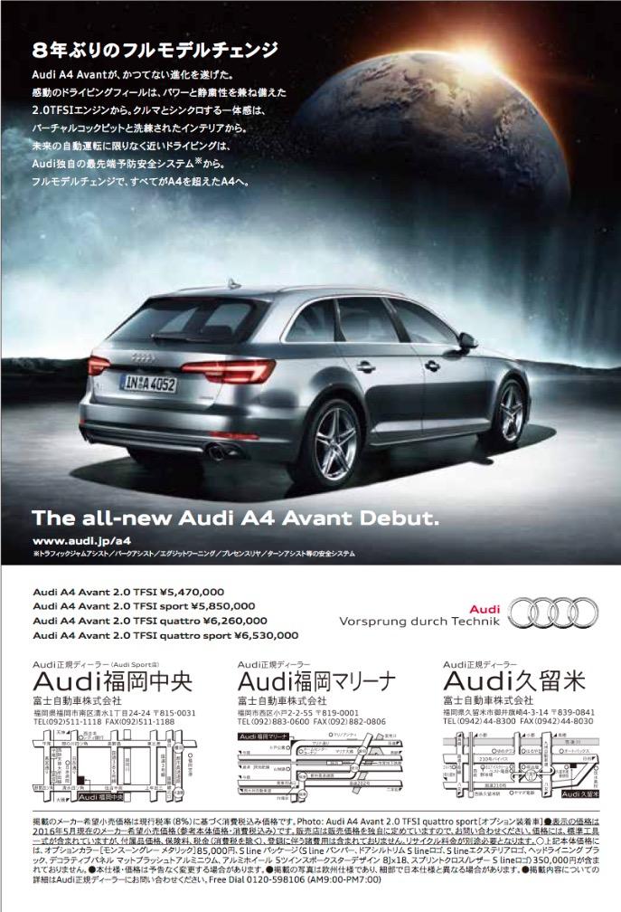 Audi HAWAIIAN FESTIVAL 広告