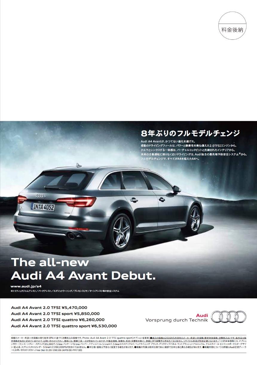 Audi New A4 Avant 広告
