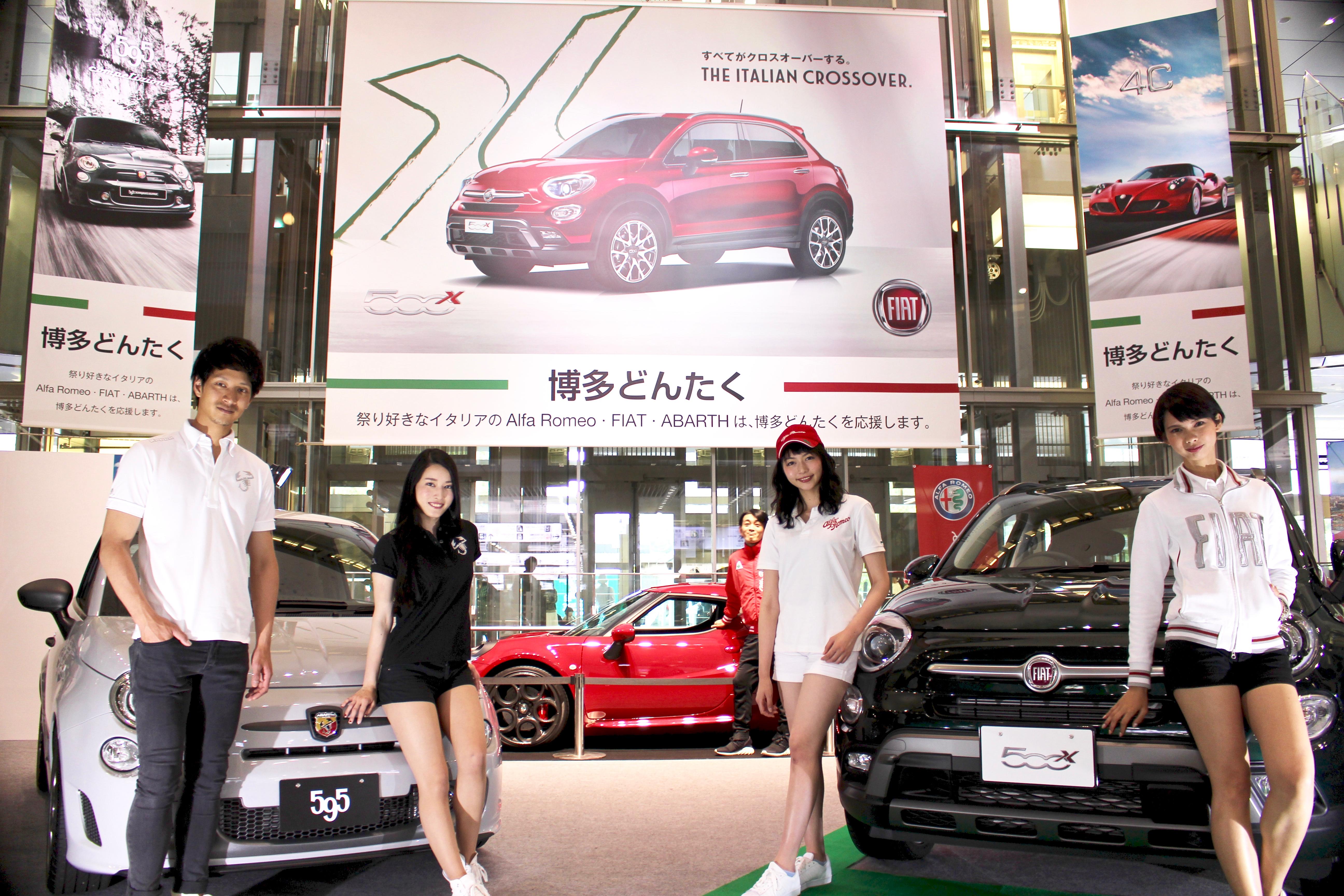 Alfa Romeo/FIAT/ABARTH 博多駅ジャック 2016