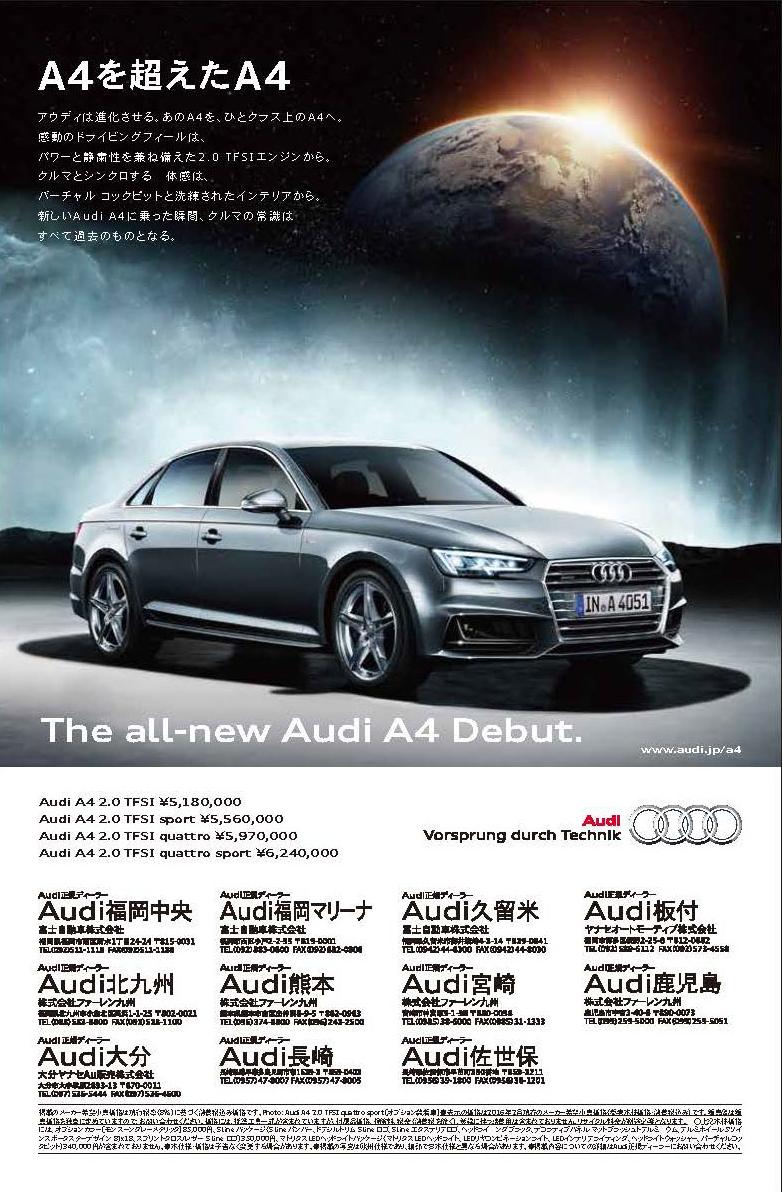 BIZ FUKUOKA Audi A4 広告