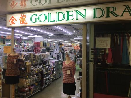 Where I get my Craft Supplies PART 2: GOLDEN DRAGON