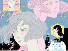 〈Release〉ヨシカワミノリ & TOMC - 夢の話をしよう / オンラインの幽霊たち (feat. Gimgigam) (Vinyl)