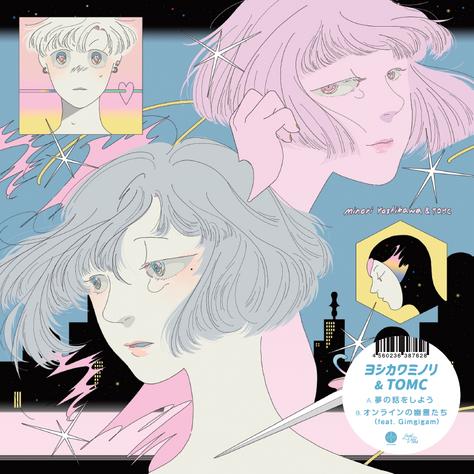 【Release】ヨシカワミノリ & TOMC - 夢の話をしよう / オンラインの幽霊たち (feat. Gimgigam)〈Vinyl〉