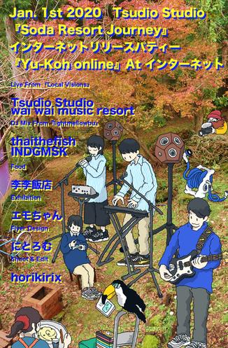 Yu-Koh online フライヤー.png