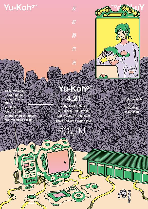 yukohfly.png