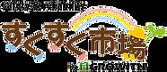 sukusuku_GROWITH_logo.png