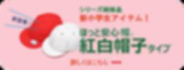 バナー(紅白帽子) (透過).png