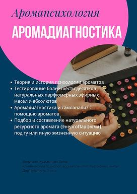 Аромадиагностика+индивидуальный_page-00