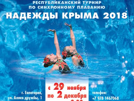 """""""Надежды Крыма"""" 2018"""