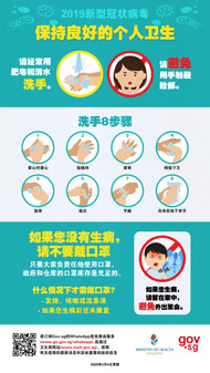 Advisory from MOH_practise-good-personal-hygiene