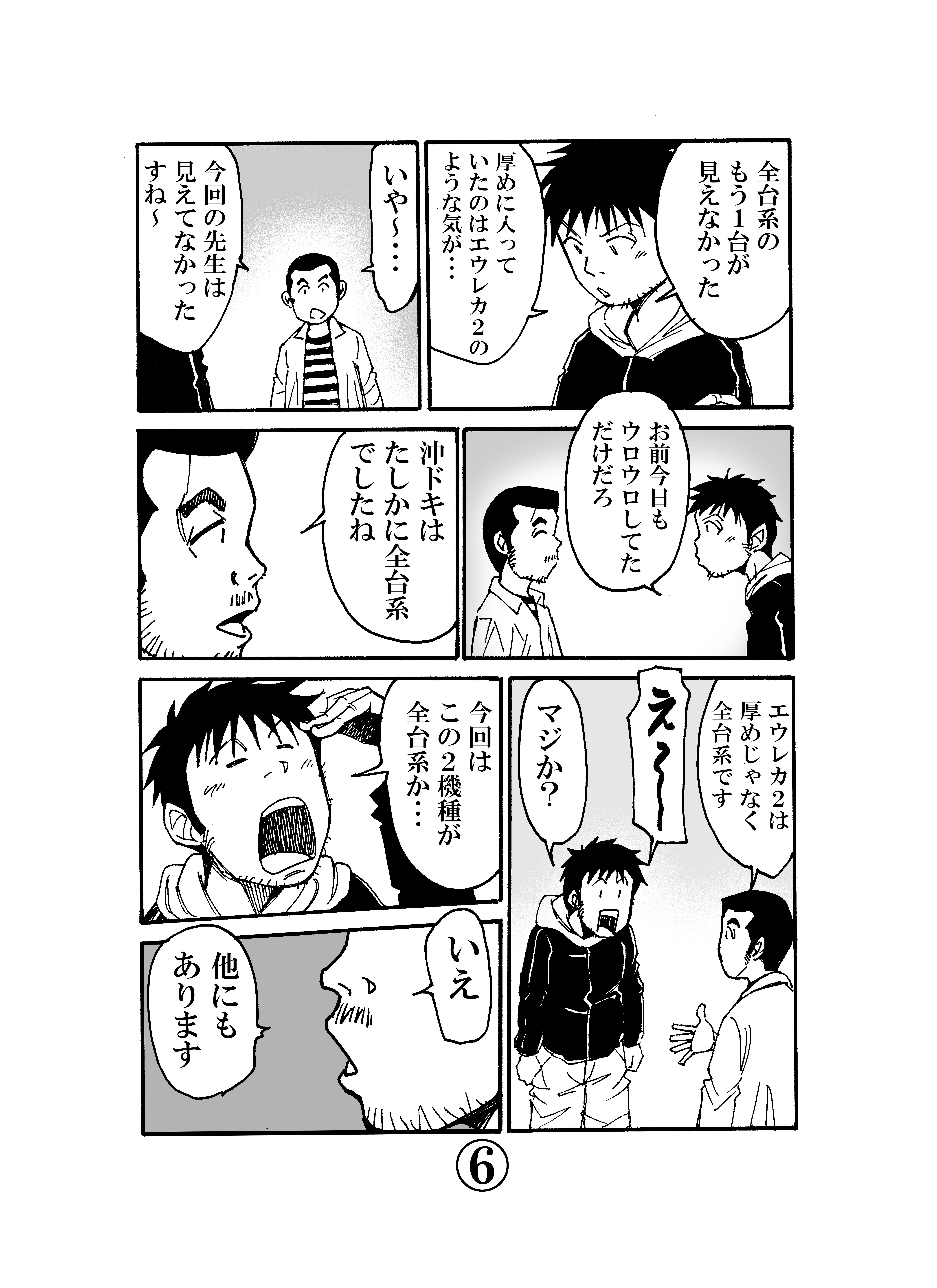 12/11⑥