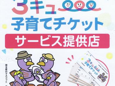 埼玉県3キュー子育てチケットご利用情報を掲載しました