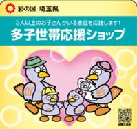 埼玉県多子世帯応援企業協賛内容を掲載しました