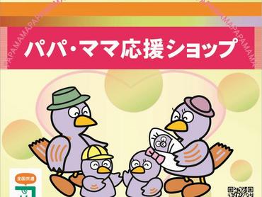 埼玉県パパママ世帯応援企業協賛内容を掲載しました