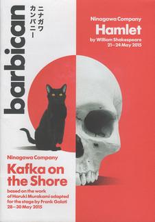 Kafka on the Shore Hamlet