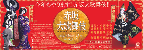 akasaka grand kabuki 04.jpg