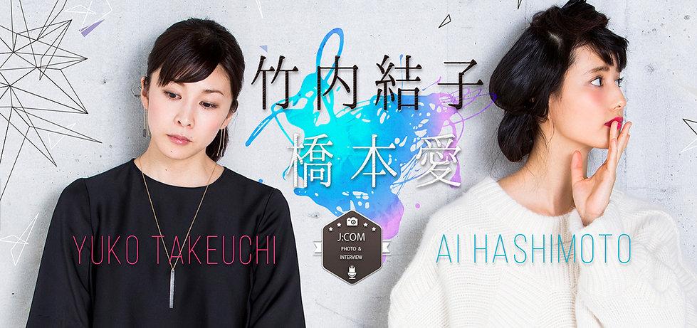 takeuchi&hashimoto01.jpg
