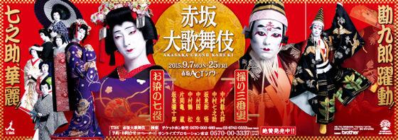 akasaka grand kabuki 03.jpg