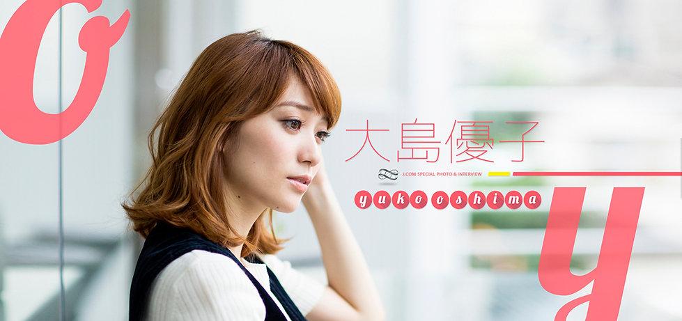 oshimayuko01.jpg