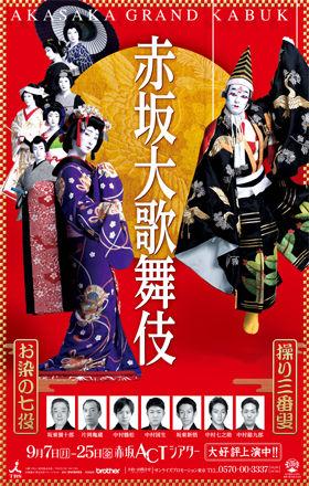 akasaka grand kabuki 05.jpg