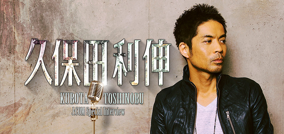 kubotatoshinobu01.jpg