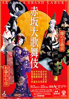 赤阪大歌舞伎