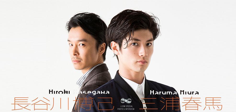 hasegawa&miura01.jpg
