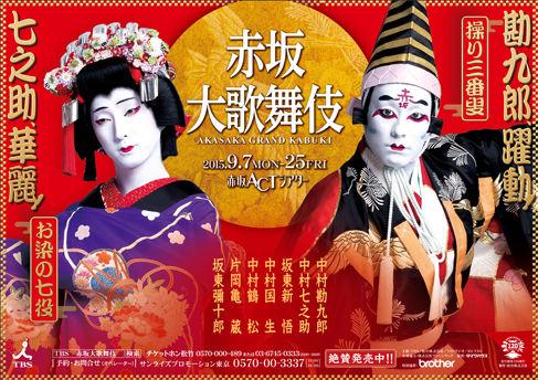 akasaka grand kabuki 02.jpg