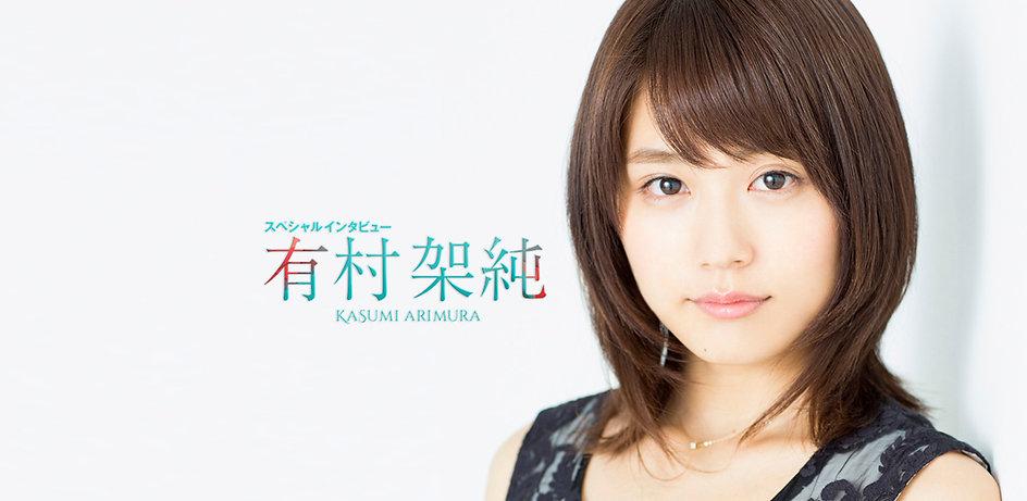 arimurakasumi01.jpg