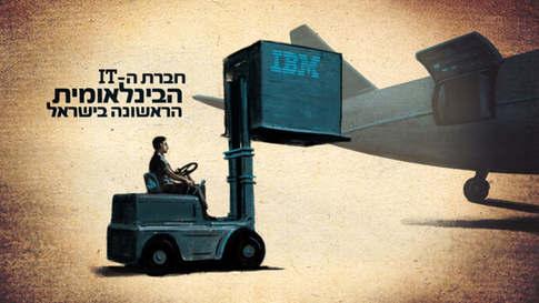 IBM Israel ID film