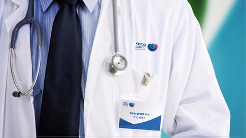 Barzilai University Medical Center