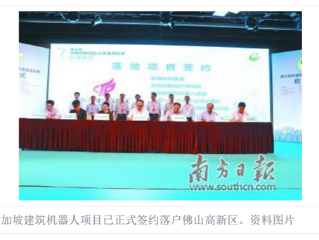 Framework Cooperation Agreement with Foshan High-Tech District
