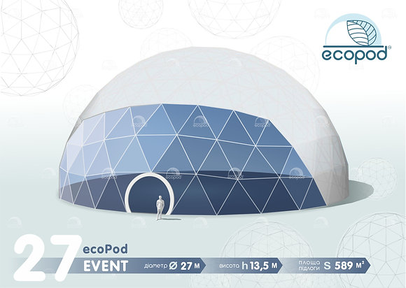 Геокупол Event ecoPod 27